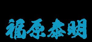 福原泰明:僧侶兼打楽器奏者